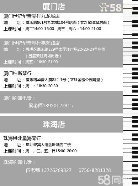 教堂管风琴钢琴曲谱-钢琴谱 太阳颂 手风琴