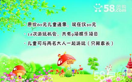 沈阳龙之梦游乐场通票,游乐场通票,植物园游乐场通票,徐州彭高清图片