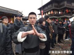 天津龙脉古泰拳馆图片