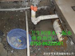 卫生间防水补漏过程中中