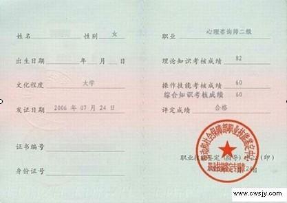 心理咨询师证书样本- 北京超维思教育中心