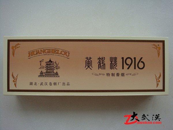 黄鹤楼1916香烟价格表图片 黄鹤楼香烟价格表图,黄鹤楼 高清图片