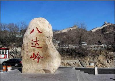 北京八达岭长城一日游