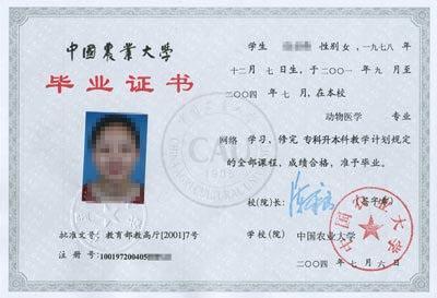 中国农业大学毕业证样本图片