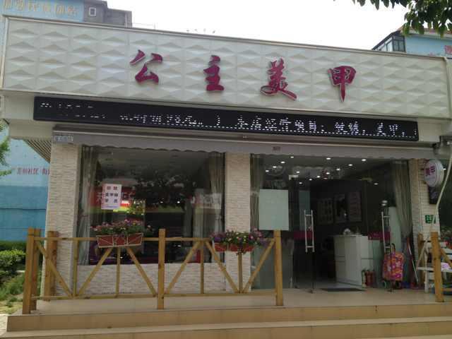 上海美甲店_【上海小型美甲店设计公司蓝屏珠装饰18121