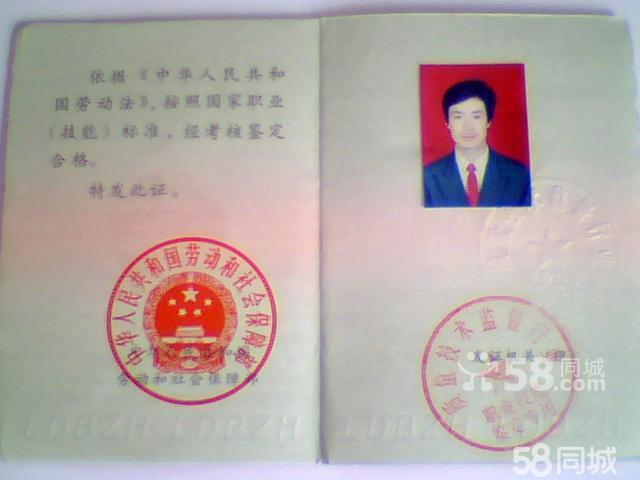 政工师资格证书