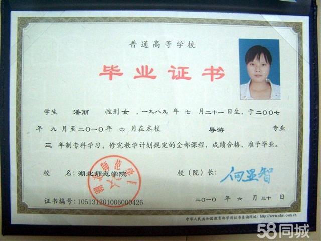 荣誉证书 2011年06月由湖北师范学院颁发