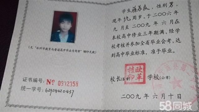 蒋苏良专业证书