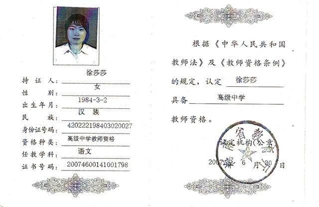 获得证书 教师资格证 2007年06月由海南省教育厅颁发