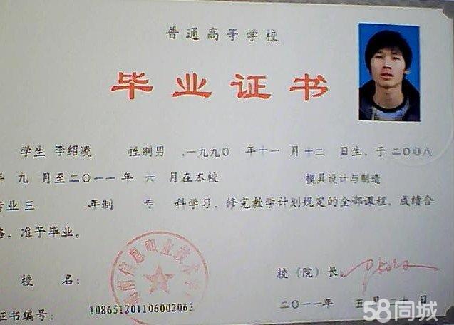 李绍凌专业证书