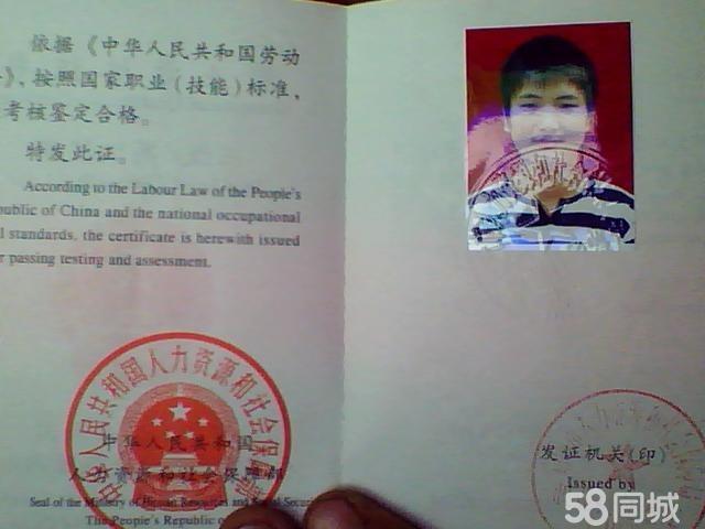 刘超专业证书 职业资格证书