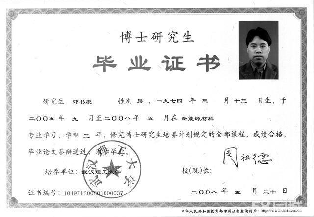 博士毕业证 2008年6月由武汉理工大学颁发博士学位证