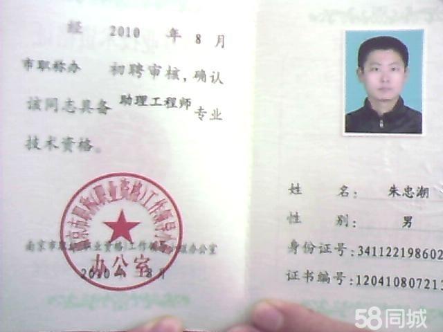 朱忠潮专业证书 助理工程师