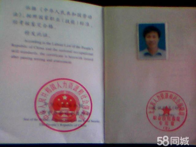 消防员职业资格证