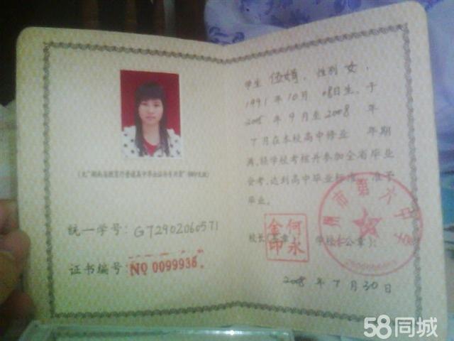 伍娟专业证书 普通高中毕业证