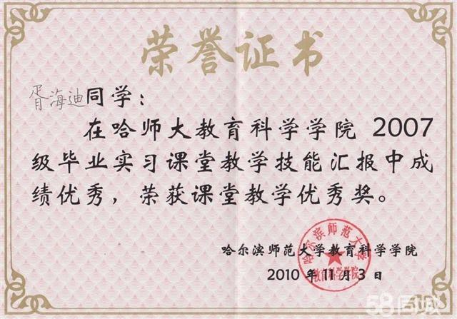 范大学颁发奖学金证书