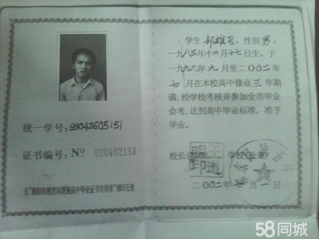 湖南高中毕业证书