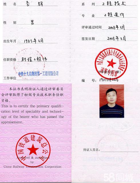 浙江助理工程师证书