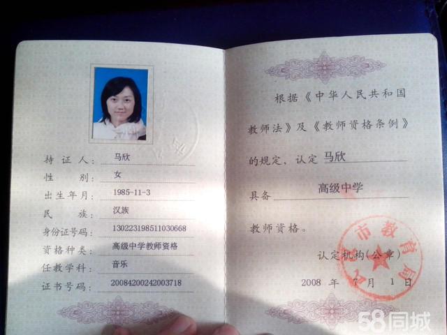 语委颁发 教师资格证