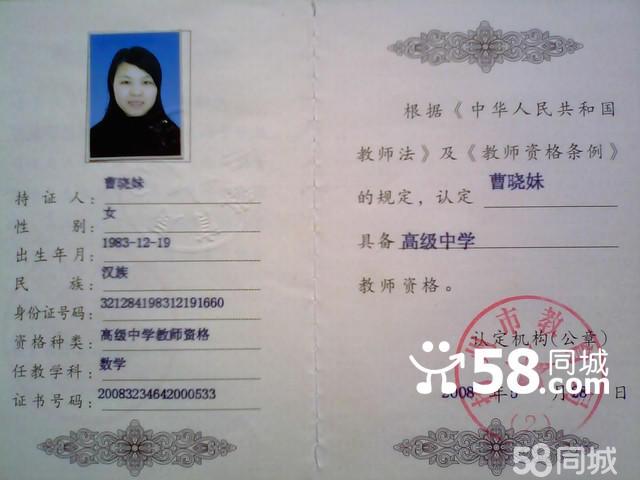 英语专业教师资格证