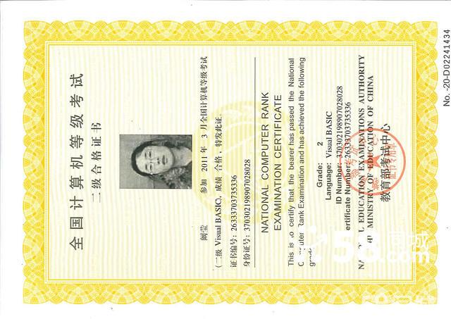 中国驾照英文认证书