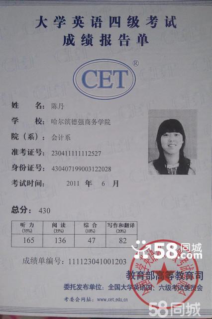 全国音乐考级(钢琴)八级证书