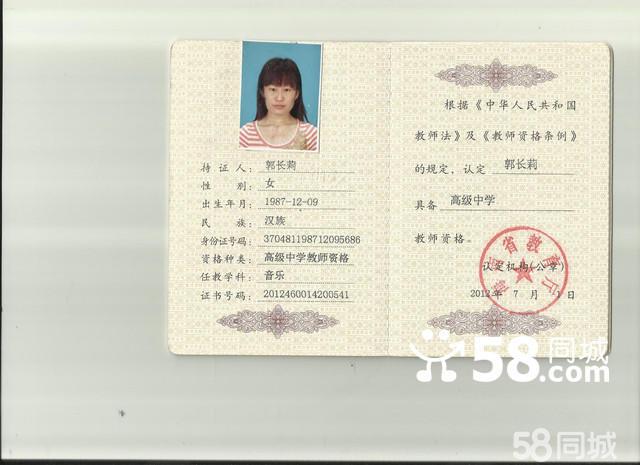 证书图片 教师资格证