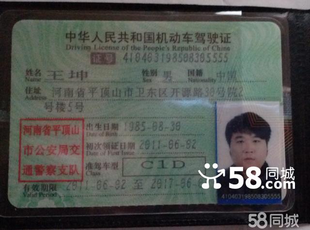 获得证书 c1驾照
