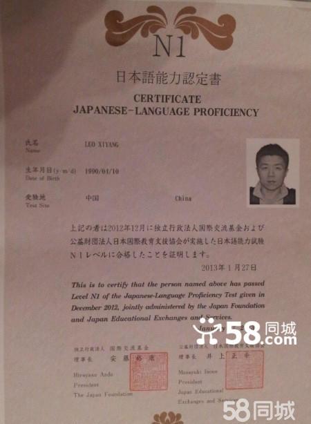 日本语一级证书_【上海分类信息】 上海免费发布信息网 - 上海58同城