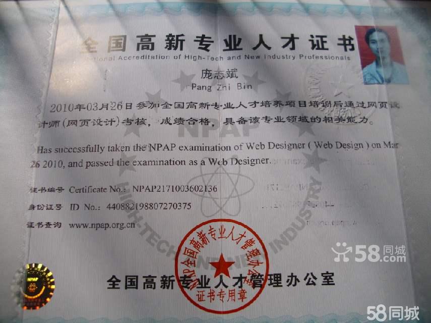 网页设计师资格证书