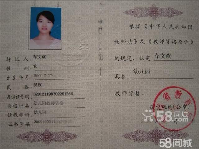 车文欢专业证书 教师资格证书