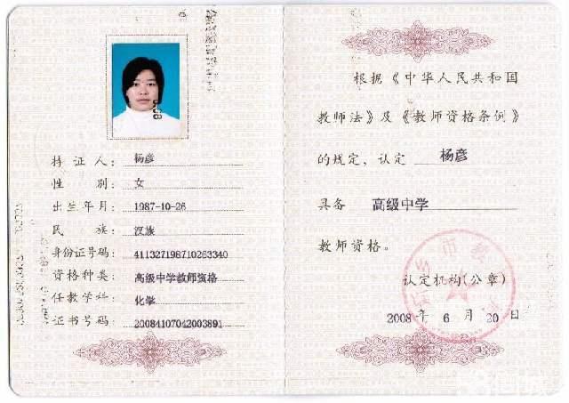 2008-7河南师范大学化学专业