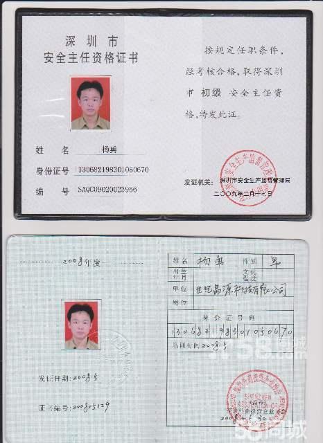 剧毒化学品安全管理培训结业证