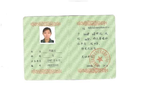 教师资格证 2009年6月由海南省教育厅颁发普通话证书