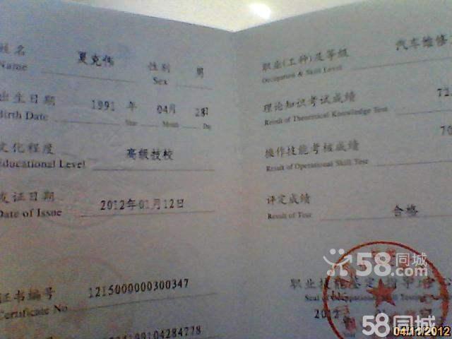 7山东蓝翔高级技工学校汽修专业