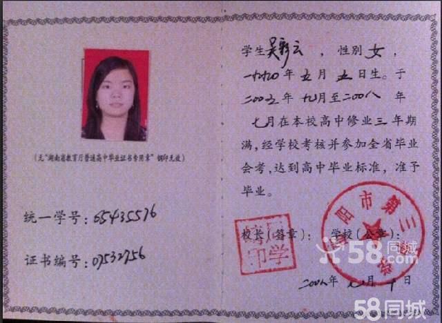 吴彩云专业证书