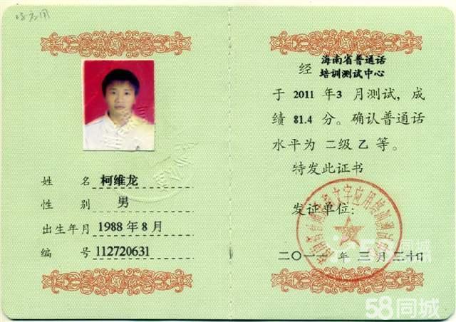 中心颁发教师资格证书