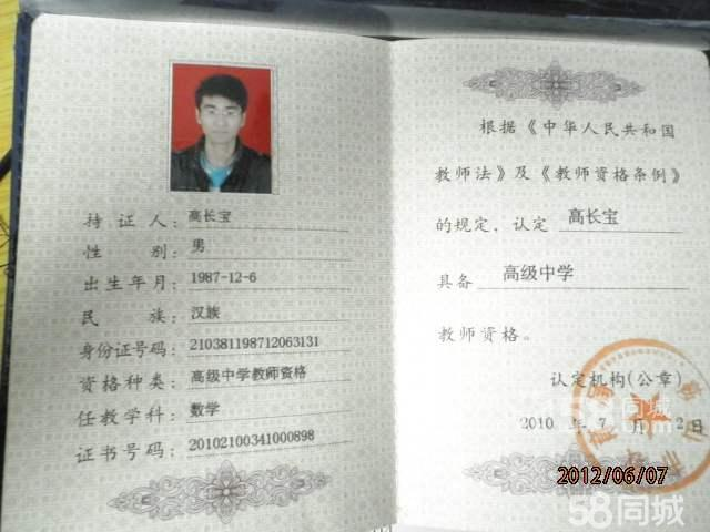 中小学教师资格证