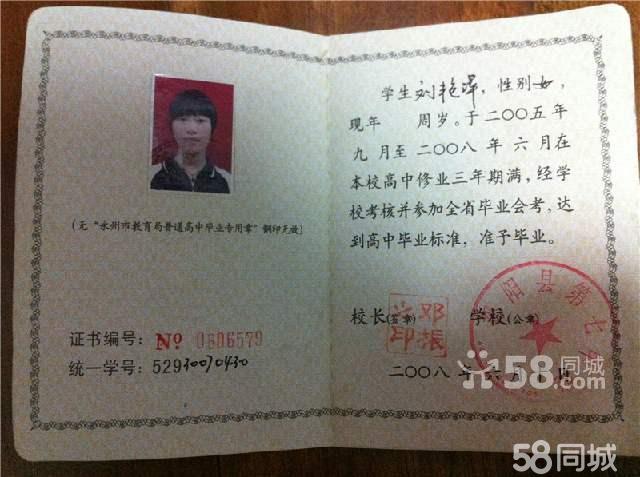 艳萍/获得证书高中毕业证书