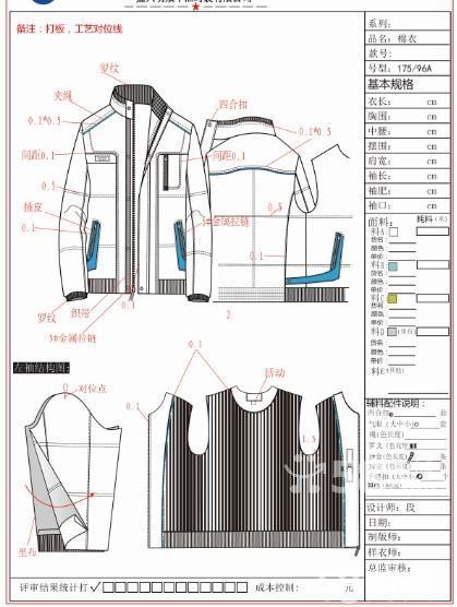 男风衣工艺流程图
