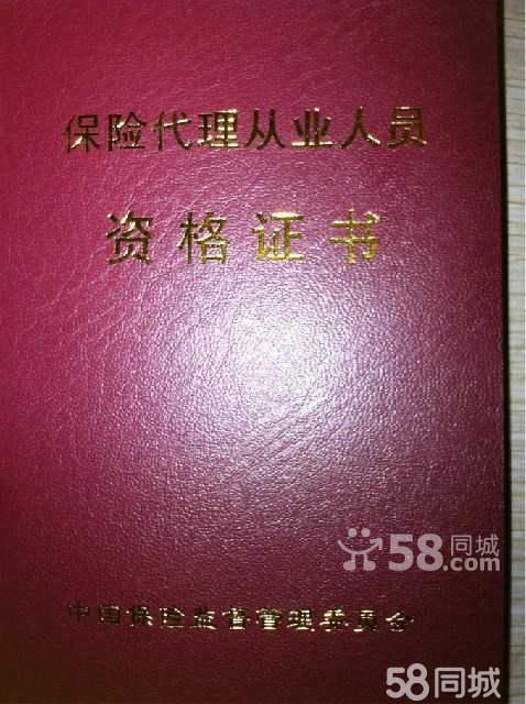 保险销售资格证书