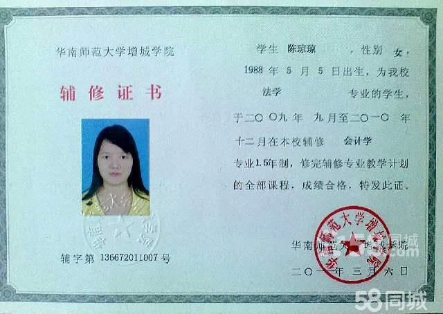 初级会计专业资格证书