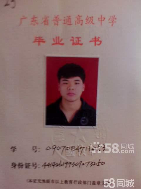 获得证书 广东省普通高级中学毕业证书
