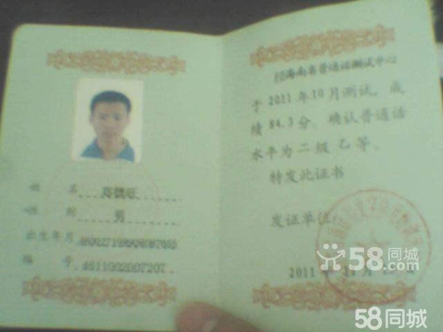 获得证书 教师资格证书