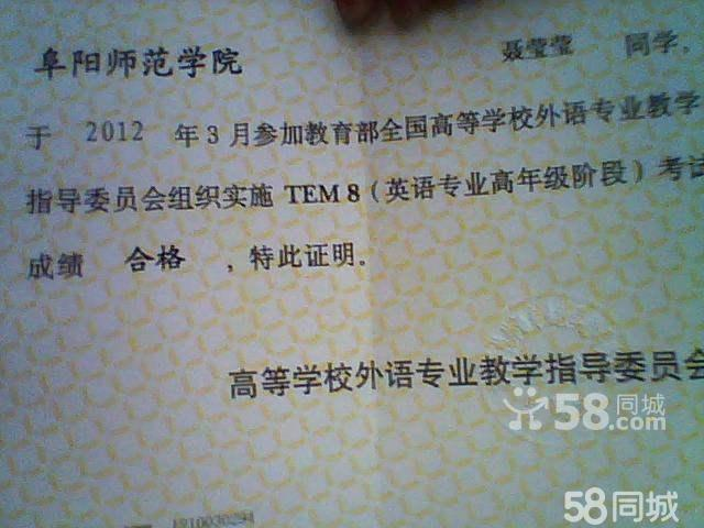 高级中学教师资格证