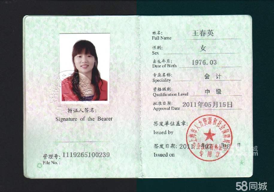 中级会计师报考资格_初级会计师合格成绩_注册会计师成绩_初级会计师_初级会计师证