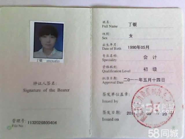 初级会计师资格证书 2011年05月由四川省人力资源和