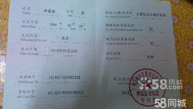 初级电算化证书和会计从业资格证书
