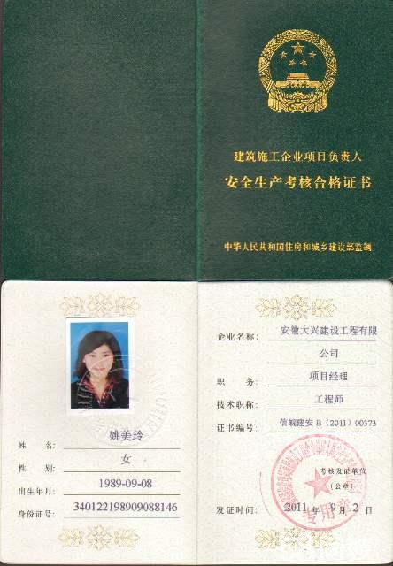 获得证书 通信安全员证