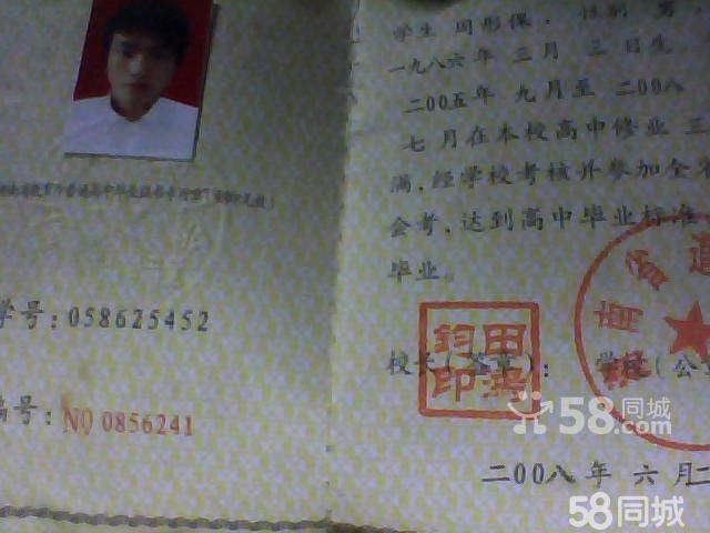 获得证书 高中毕业证 2008年07月由湖南省教育局颁发
